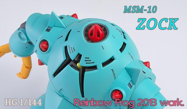 HGUC 1/144 MSM-10 ゾック