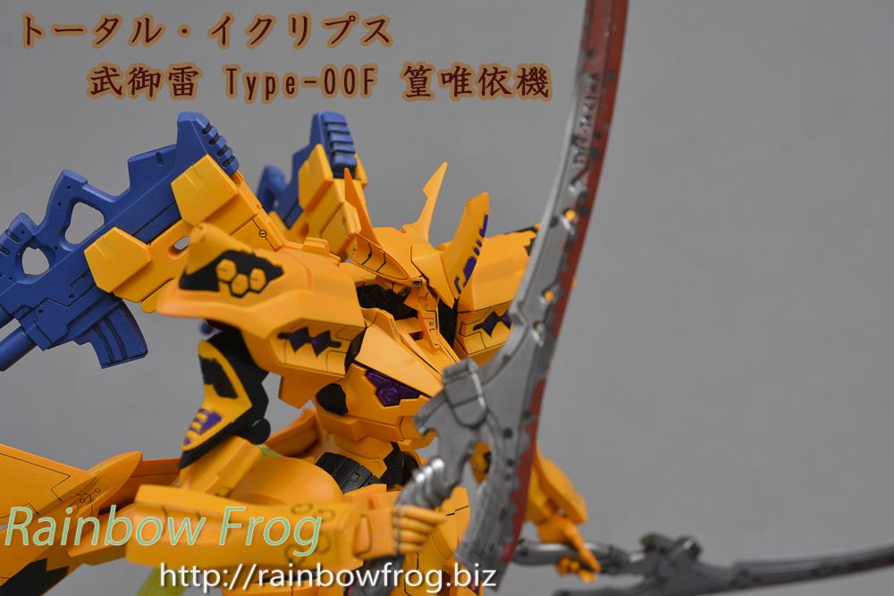 トータル・イクリプス 1/144 武御雷 Type-00F 篁唯依機