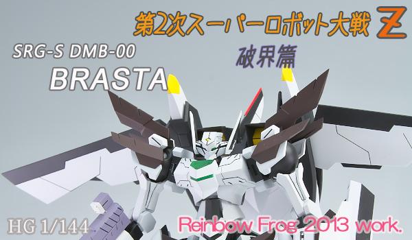 コトブキヤ 第2次スーパーロボット大戦Z 破界篇 DMB-00 ブラスタ 1/144スケール プラスチックキット