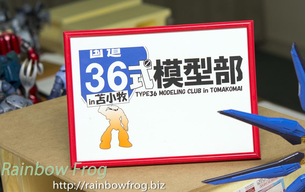 36式模型部
