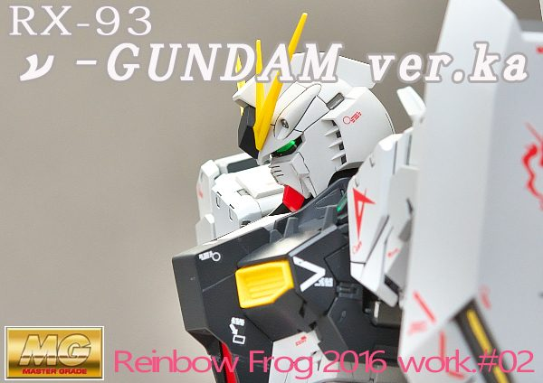 MG 1/100 νガンダム