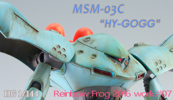 HG MSM-03C ハイゴッグ