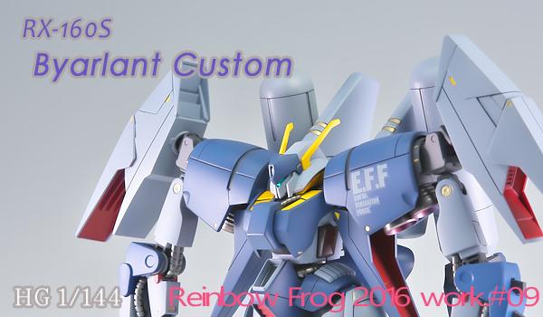 Byarlant Custom