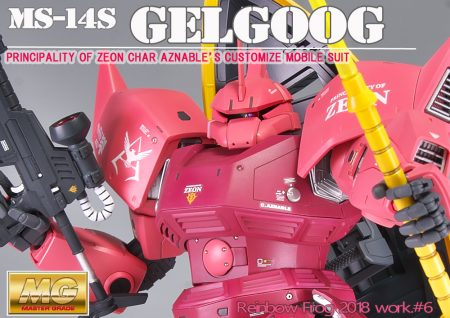 MG 1/100 MS-14S シャア・アズナブル専用 ゲルググ Ver.2.0