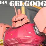 MG シャア専用ゲルググ2