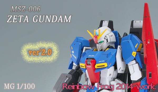 MG 1/100 MSZ-006 ゼータガンダム Ver.2.0