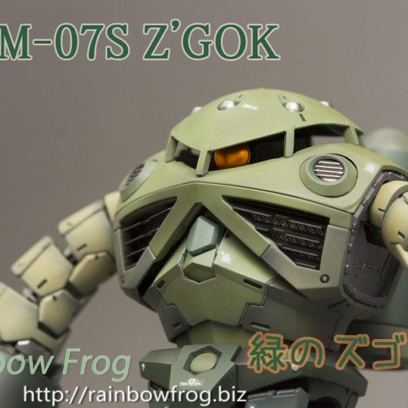 RG 1/144 MSM-07 ズゴック
