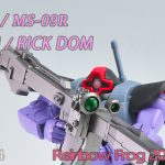 MS-09 DOM / MS-09R