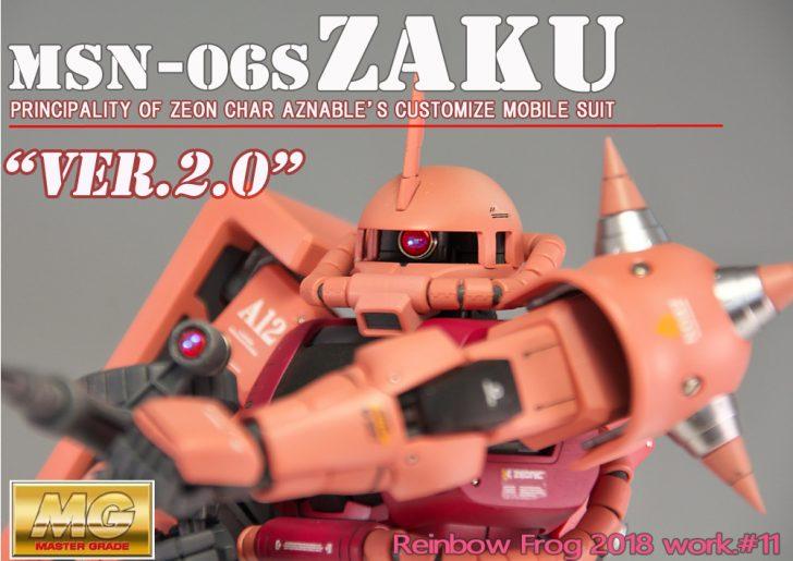 MG シャア専用ザク 2.0