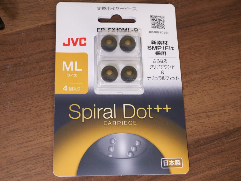 JVCの最高峰イヤーピース Spiral Dot++